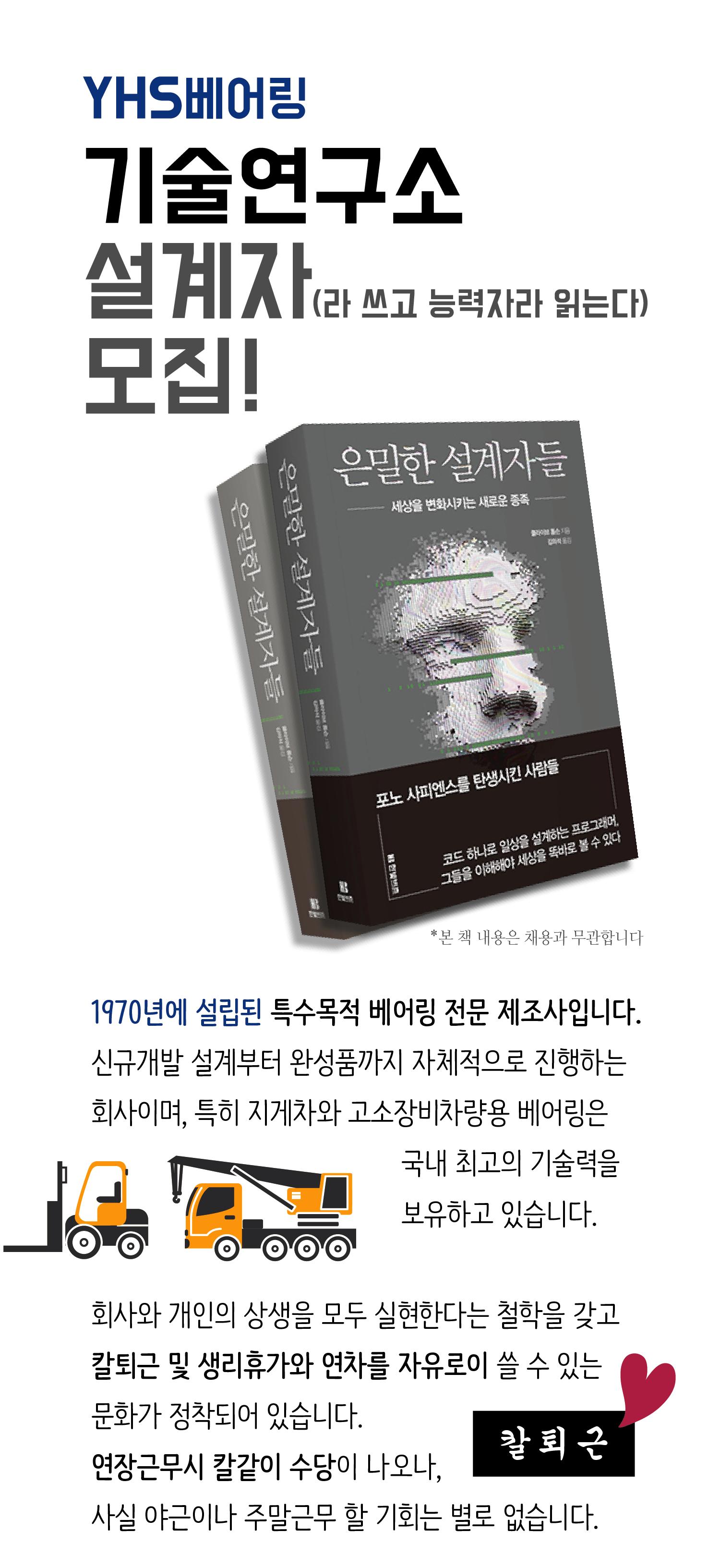 연구개발부 설계자_200429-1-01